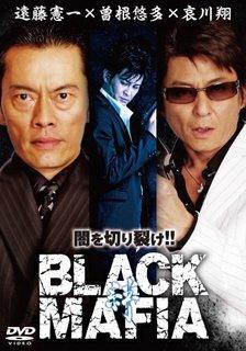 BLACK-MAFIA-DVD-.jpg