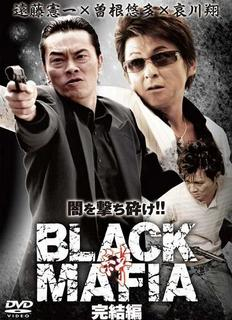 BLACK-MAFIA-絆-完結編.jpg
