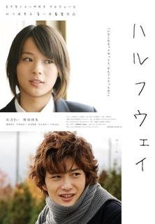 ハルフウェイ-DVD-北乃きい.jpg