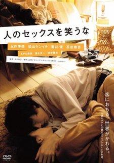 人のセックスを笑うな-DVD-永作博美.jpg