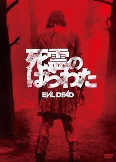 死霊のはらわた-DVD-.jpg