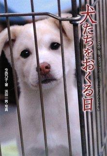 犬たちをおくる日―この命.jpg