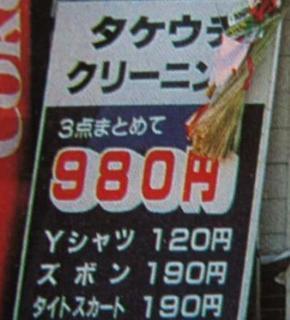 竹内クリーニング.jpg