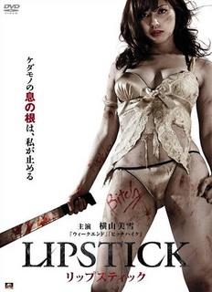 LIPSTICK-リップスティック-DVD-横山美雪.jpg