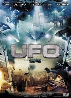 UFO-侵略-.jpg